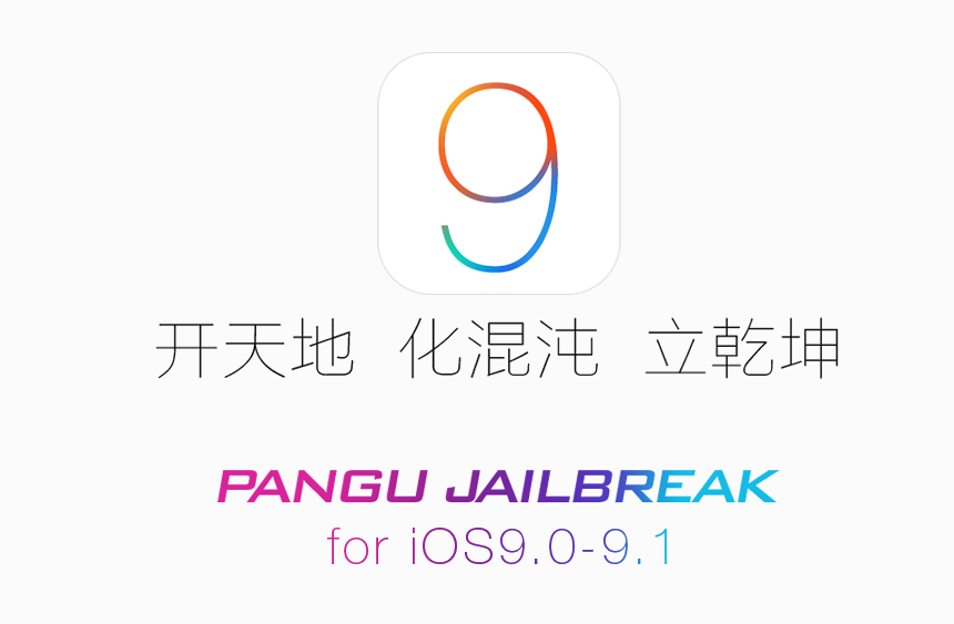 How To Jailbreak ios 9.1 With Pangu