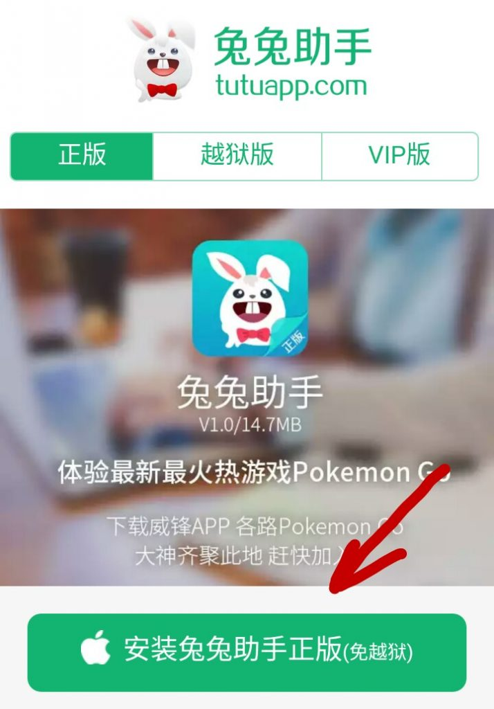 Pokemon Go Hacked version for iOS 9 and 10 - No Jailbreak No Computer