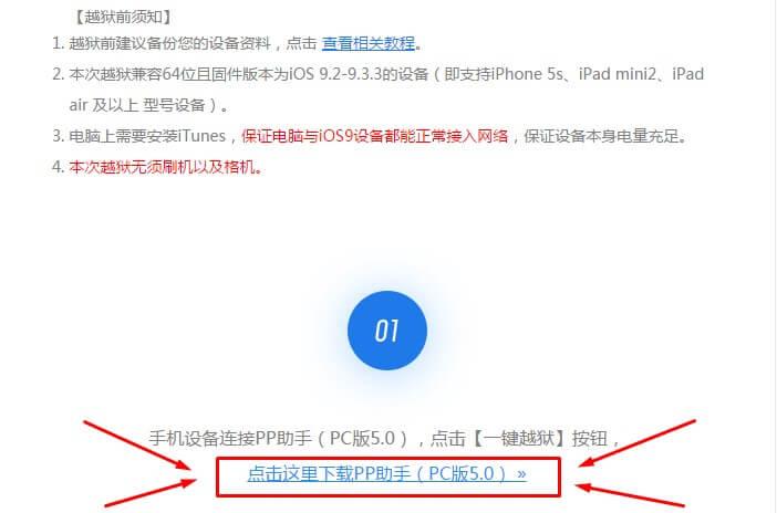 jailbreak iOS 9.3.3 permanently