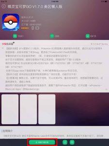 pokemon-go-1-7-0-hack-no-jailbreak-no-computer