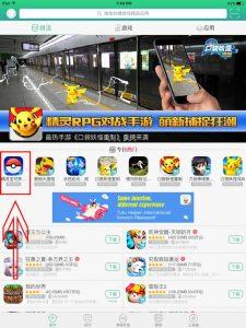 pokemon-go-1-7-0-hack-no-computer-no-jailbreak