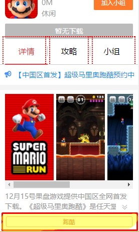 paid version of super mario run for free