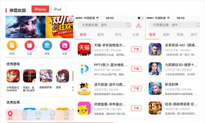 kuaiyong ipa file download iOS 9 10 without jailbreak